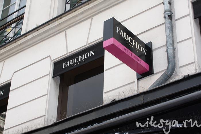 Кондитерская Fauchon в центре Парижа